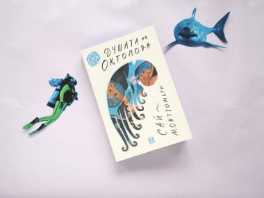 Душата на октопода - книга